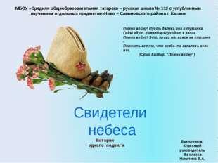 История одного подвига МБОУ «Средняя общеобразовательная татарско – русская ш