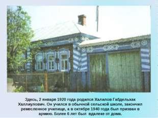 Здесь, 2 января 1920 года родился Халилов Габдельхак Халлиулович. Он учился в