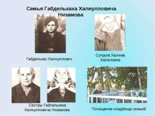 Семья Габдельхаха Халиулловича Низамова Габдельхах Халиуллович Супруга Халима