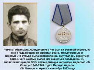 Летчик Габдельхах Халиуллович 6 лет был на военной службе, из них 4 года прош