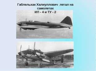 Габлельхак Халиуллович летал на самолетах ИЛ - 4 и ТУ - 2