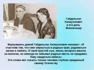 Вернувшись домой Габдельхах Халиуллович напишет: «Я счастлив тем, что смог ве