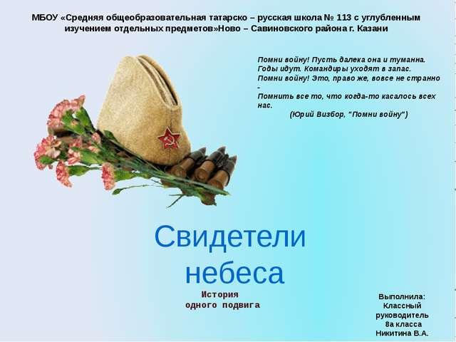 История одного подвига МБОУ «Средняя общеобразовательная татарско – русская ш...