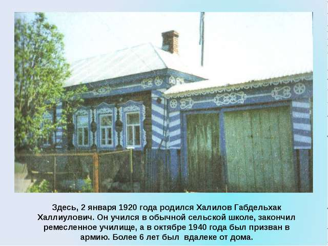 Здесь, 2 января 1920 года родился Халилов Габдельхак Халлиулович. Он учился в...