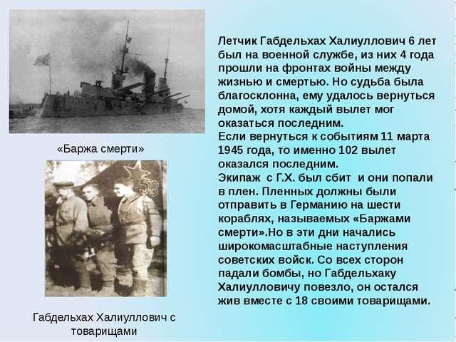 Летчик Габдельхах Халиуллович 6 лет был на военной службе, из них 4 года прош...