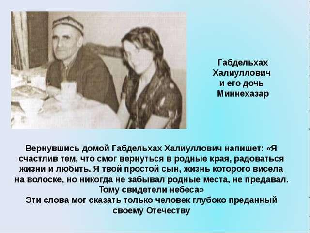 Вернувшись домой Габдельхах Халиуллович напишет: «Я счастлив тем, что смог ве...