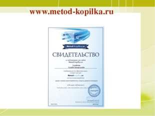 www.metod-kopilka.ru