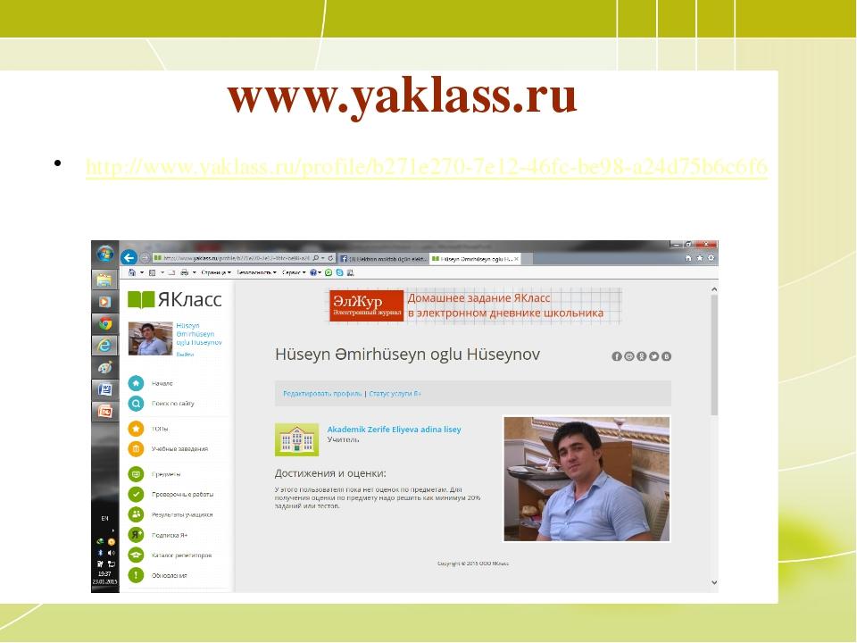 www.yaklass.ru http://www.yaklass.ru/profile/b271e270-7e12-46fc-be98-a24d75b6...