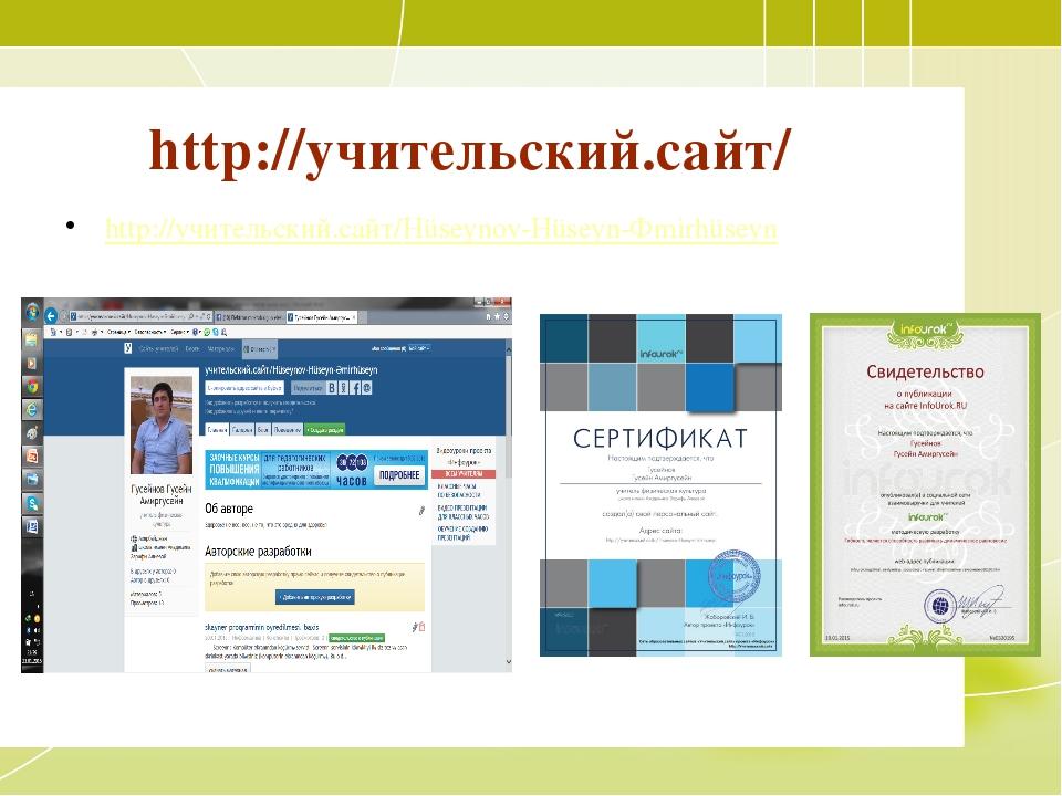 http://учительский.сайт/ http://учительский.сайт/Hüseynov-Hüseyn-Əmirhüseyn