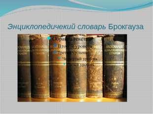 Энциклопедичекий словарь Брокгауза
