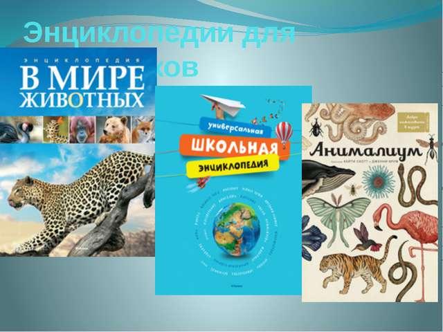 Энциклопедии для школьников