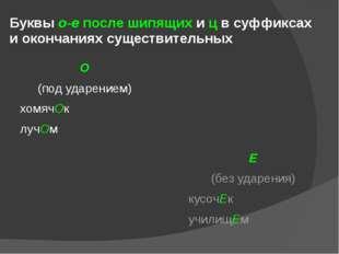 Буквы о-е после шипящих и ц в суффиксах и окончаниях существительных О (под у