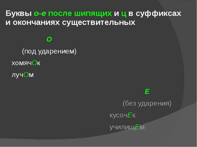 Буквы о-е после шипящих и ц в суффиксах и окончаниях существительных О (под у...