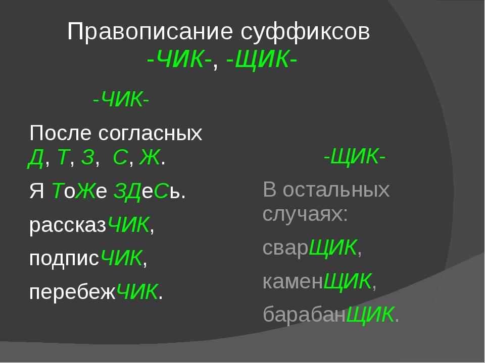 Правописание суффиксов -ЧИК-, -ЩИК- -ЧИК- После согласных Д, Т, З, С, Ж. Я То...