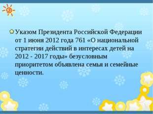 Указом Президента Российской Федерации от 1 июня 2012 года 761 «О национально