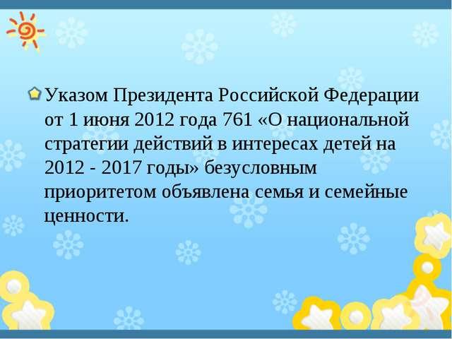 Указом Президента Российской Федерации от 1 июня 2012 года 761 «О национально...
