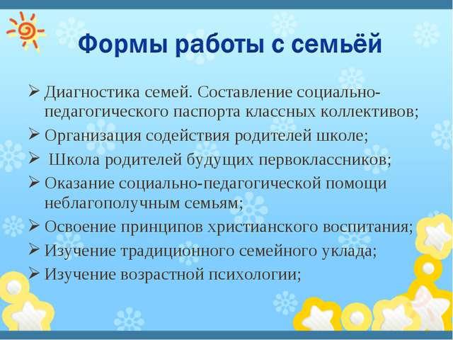 Диагностика семей. Составление социально-педагогического паспорта классных ко...