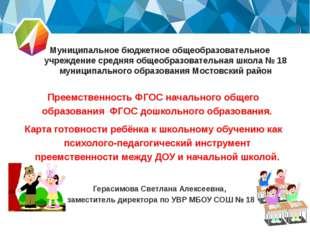 Преемственность ФГОС начального общего образования ФГОС дошкольного образова