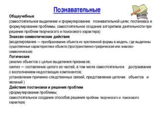 Познавательные Общеучебные (самостоятельное выделение и формулирование познав