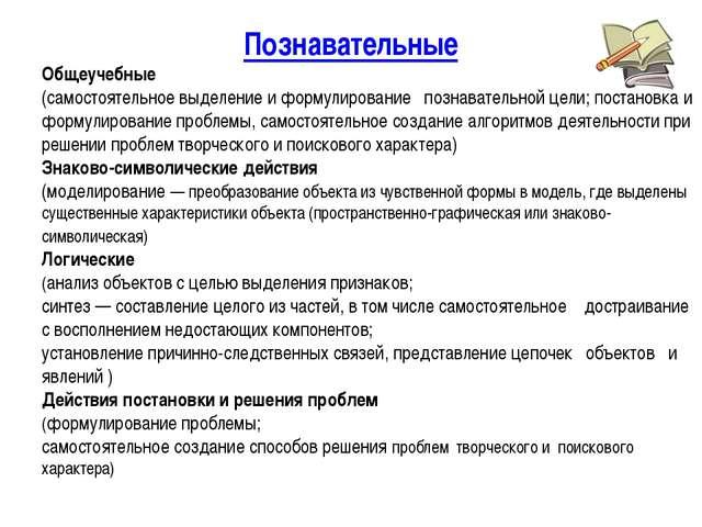 Познавательные Общеучебные (самостоятельное выделение и формулирование познав...