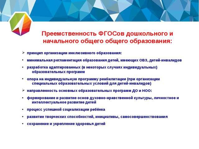Преемственность ФГОСов дошкольного и начального общего общего образования: пр...