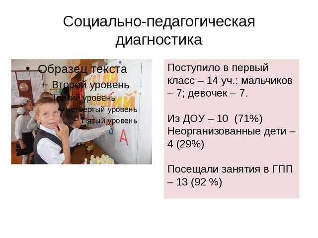Социально-педагогическая диагностика Поступило в первый класс – 14 уч.: мальч...