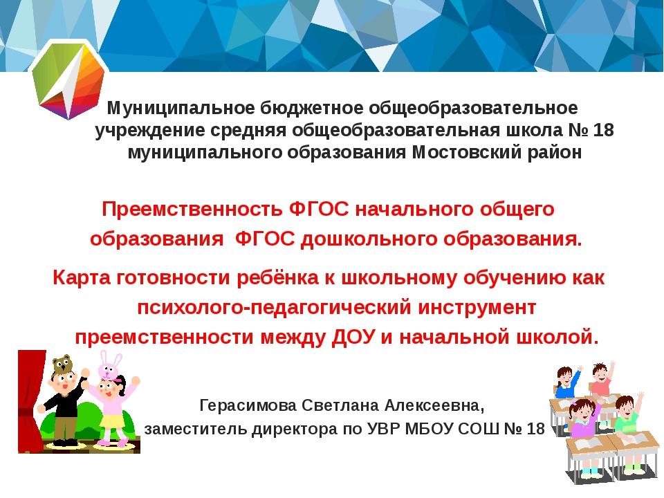 Преемственность ФГОС начального общего образования ФГОС дошкольного образова...