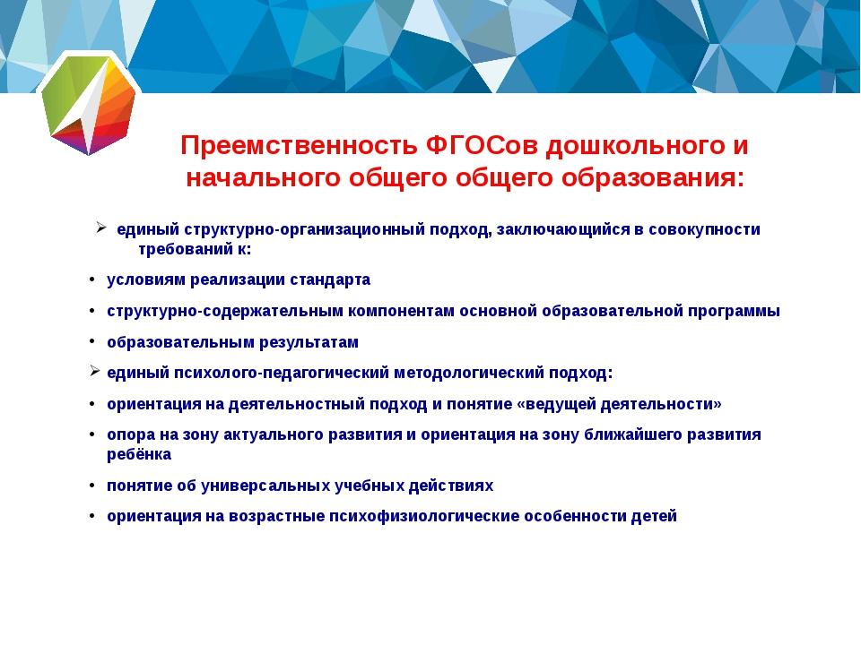 Преемственность ФГОСов дошкольного и начального общего общего образования: ед...