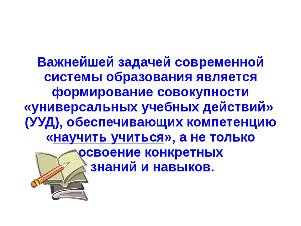 Важнейшей задачей современной системы образования является формирование сово...