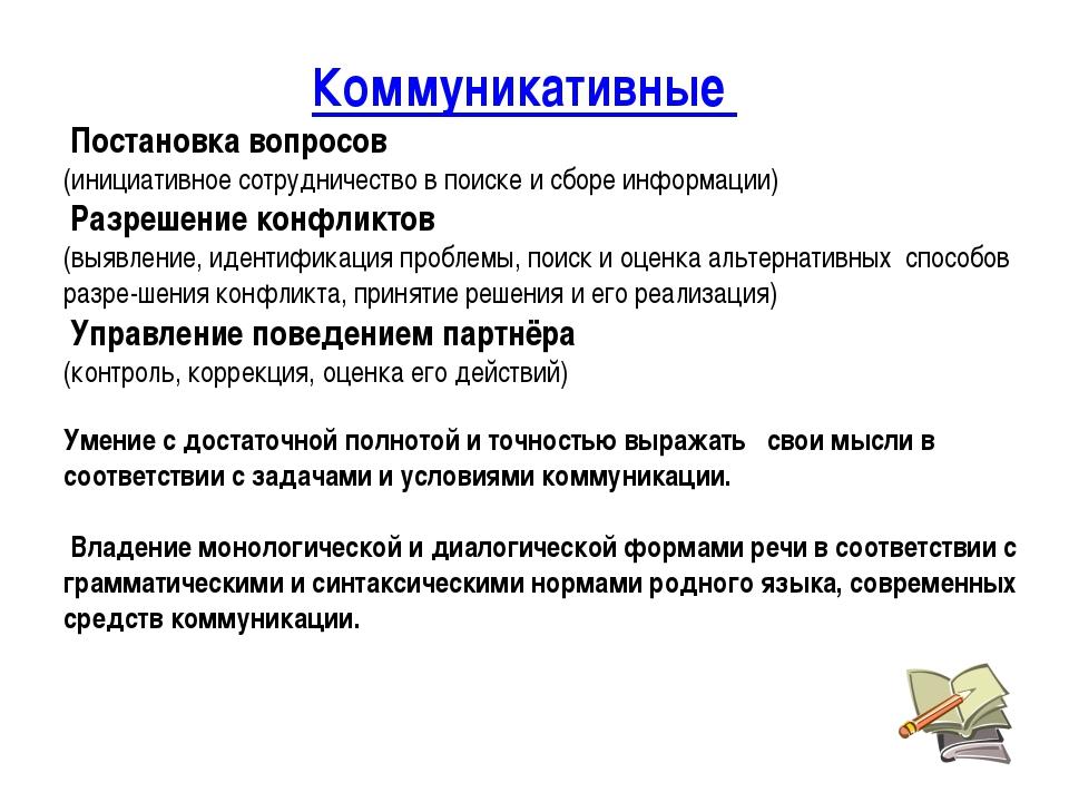 Коммуникативные Постановка вопросов (инициативное сотрудничество в поиске и с...