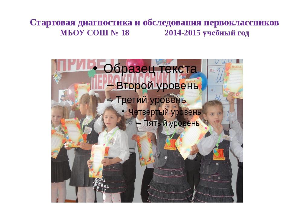 Стартовая диагностика и обследования первоклассников МБОУ СОШ № 18 2014-2015...