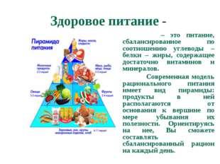 Здоровое питание - – это питание, сбалансированное по соотношению углеводы –