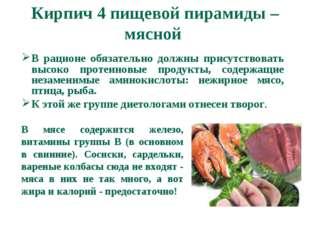 Кирпич 4 пищевой пирамиды – мясной  В рационе обязательно должны присутствов