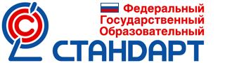 Логотип ФГОС