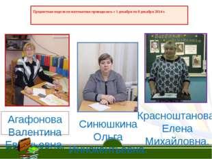 Агафонова Валентина Евгеньевна. Красноштанова Елена Михайловна. Синюшкина Оль