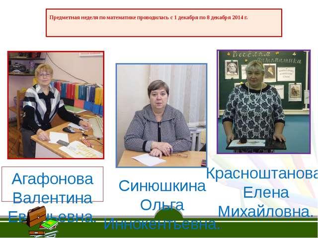 Агафонова Валентина Евгеньевна. Красноштанова Елена Михайловна. Синюшкина Оль...