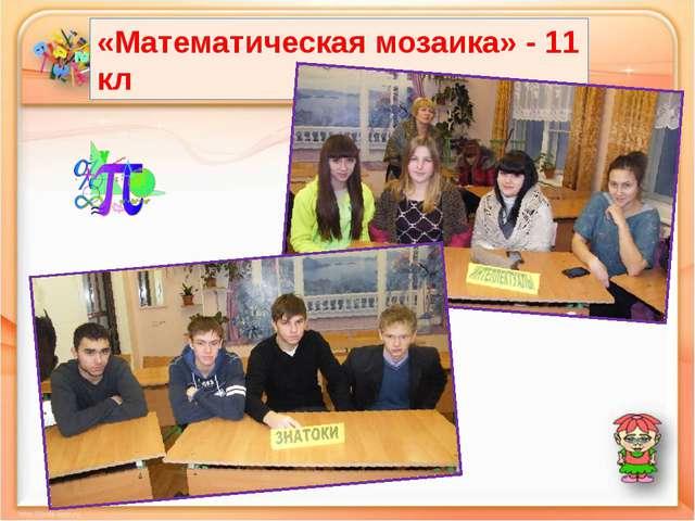 «Математическая мозаика» - 11 кл
