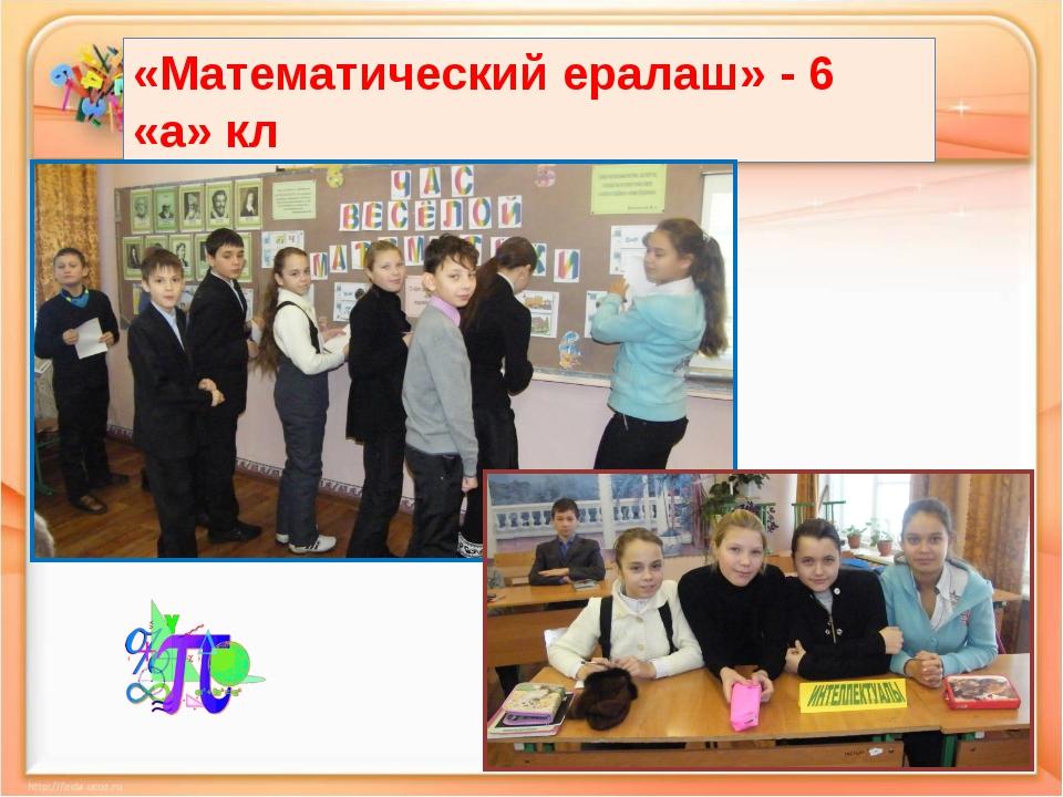 «Математический ералаш» - 6 «а» кл