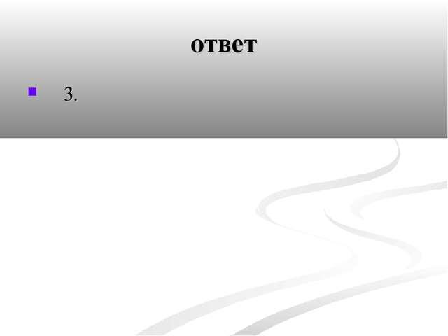 ответ 3.