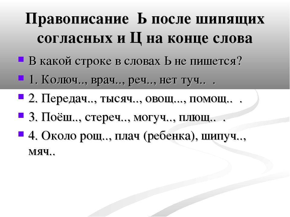 Правописание Ь после шипящих согласных и Ц на конце слова В какой строке в сл...