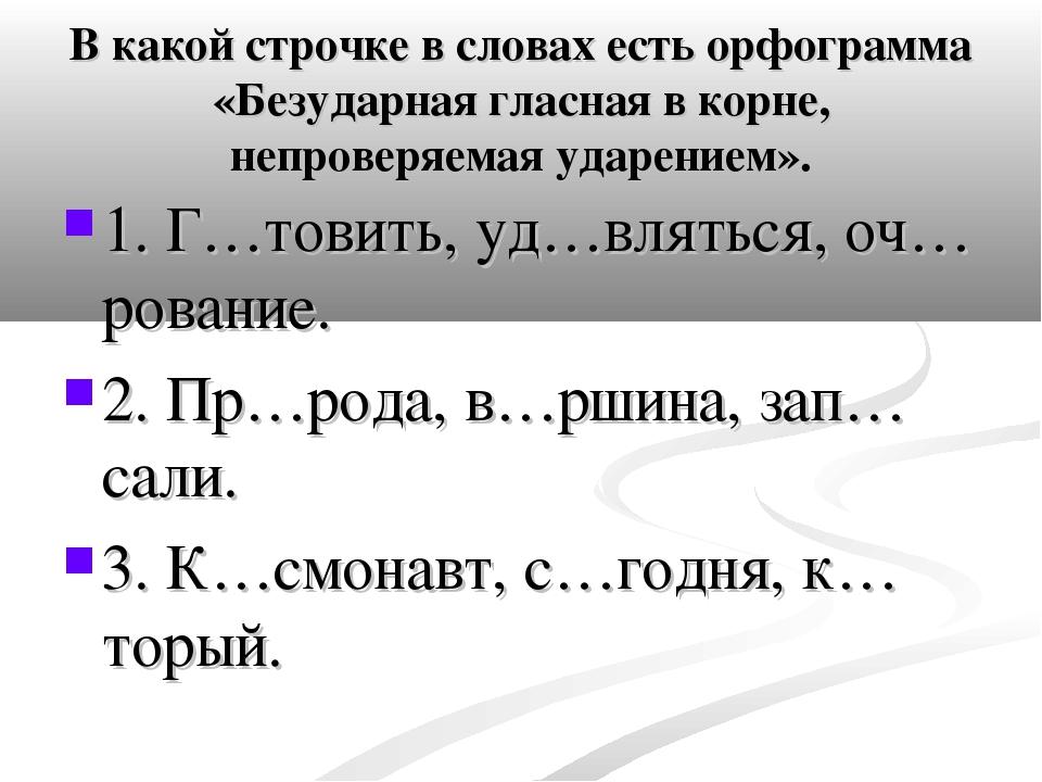 В какой строчке в словах есть орфограмма «Безударная гласная в корне, непрове...
