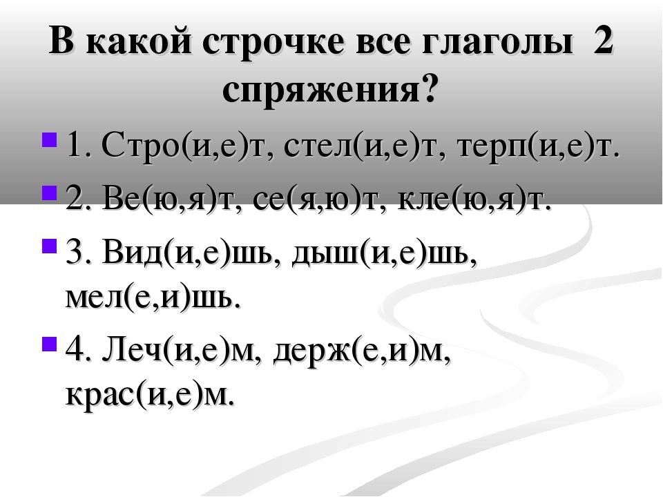 В какой строчке все глаголы 2 спряжения? 1. Стро(и,е)т, стел(и,е)т, терп(и,е)...