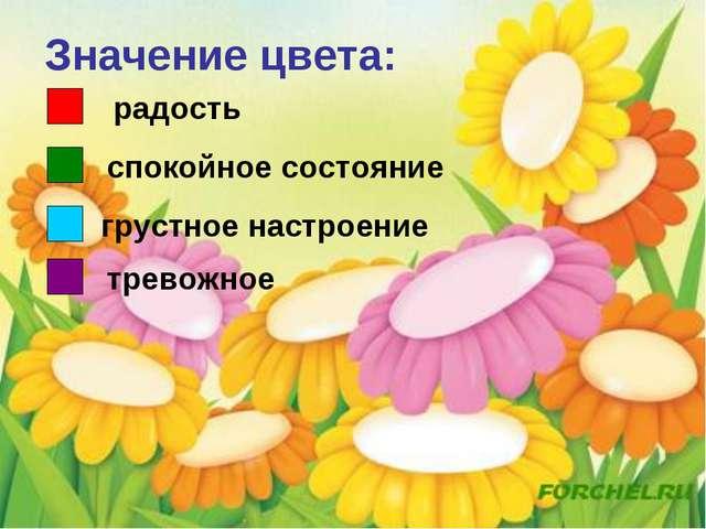 Значение цвета: радость тревожное грустное настроение спокойное состояние