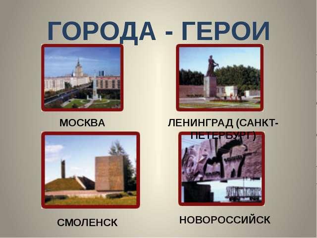 ГОРОДА - ГЕРОИ МОСКВА ЛЕНИНГРАД (САНКТ-ПЕТЕРБУРГ) СМОЛЕНСК НОВОРОССИЙСК