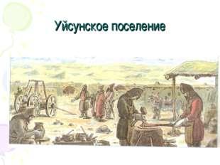 Уйсунское поселение