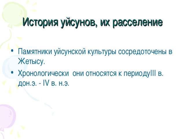 История уйсунов, их расселение Памятники уйсунской культуры сосредоточены в Ж...
