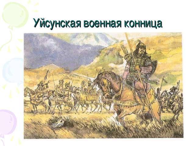 Уйсунская военная конница