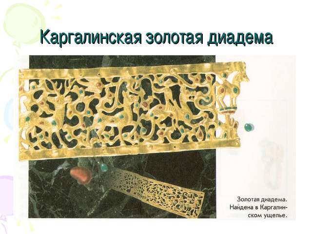 Каргалинская золотая диадема