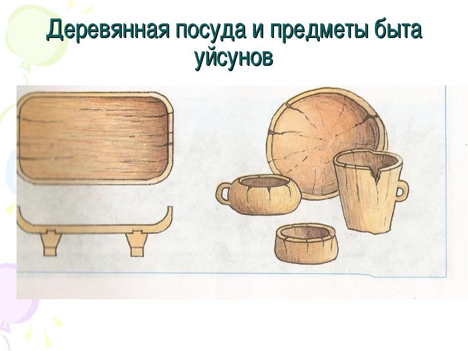 Деревянная посуда и предметы быта уйсунов