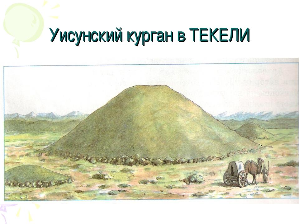 Уисунский курган в ТЕКЕЛИ